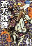 蒼天航路(15) (モーニングコミックス)