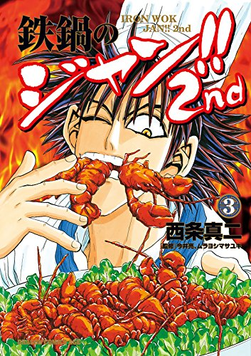 鉄鍋のジャン!!2nd(3) (ドラゴンコミックスエイジ)