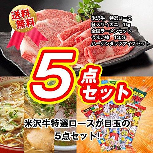 景品セット 5点 …米沢牛肉 特選ロース 400g、釜茹で紅...