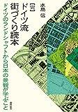 完 ドイツ流街づくり読本: ドイツのランドシャフトから日本の景観が学ぶこと