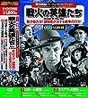 戦争映画 パーフェクトコレクション 戦火の英雄たち DVD 10枚組 ACC-111