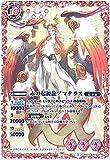 赤の起源龍アマテラス XX バトルスピリッツ 十二神皇編 第3章 bs37-xx01