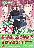 たかが「X」「Y」のちがい!? (角川ティーンズルビー文庫)