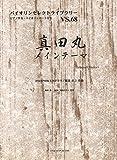 VS68 バイオリンセレクトライブラリー 真田丸メインテーマ 作曲:服部隆之 ピアノ伴奏・バイオリンパート付き (バイオリンセレクトライブラリー VS. 68)