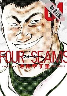 フォーシーム(1)【期間限定 無料お試し版】 (ビッグコミックス)
