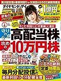 ダイヤモンドZAi (ザイ) 2017年4月号 [雑誌]