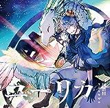 【Amazon.co.jp限定】ユーリカ(初回限定盤B)(DVD付)【特典:「長い坂道」キャラクターポストカード付 / さいね】