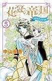花冠の竜の国 encore 花の都の不思議な一日 5 (プリンセス・コミックス)