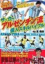 サッカーアルゼンチン流 個人スキルバイブル【DVD付】