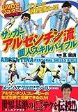 サッカーアルゼンチン流 個人スキルバイブル【DVD付】 画像