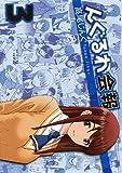 んぐるわ会報 3 (ヤングガンガンコミックス)