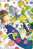 花咲き道理 (EDGE COMIX)