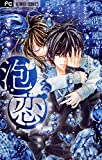 泡恋(2) (フラワーコミックス)