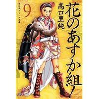 花のあすか組!(9) (祥伝社コミック文庫)