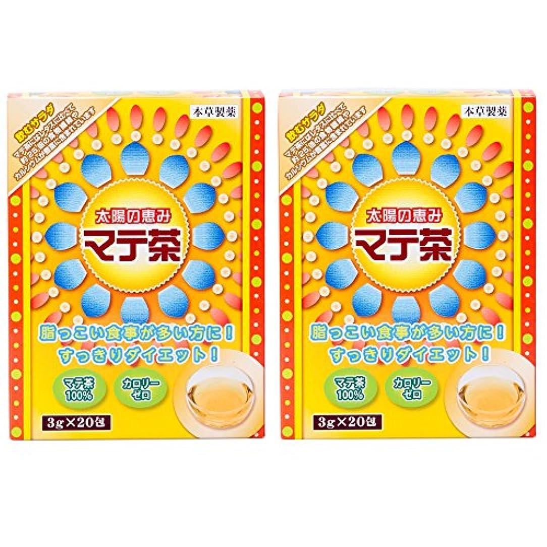 科学広告するヤギ本草製薬 マテ茶 2個セット
