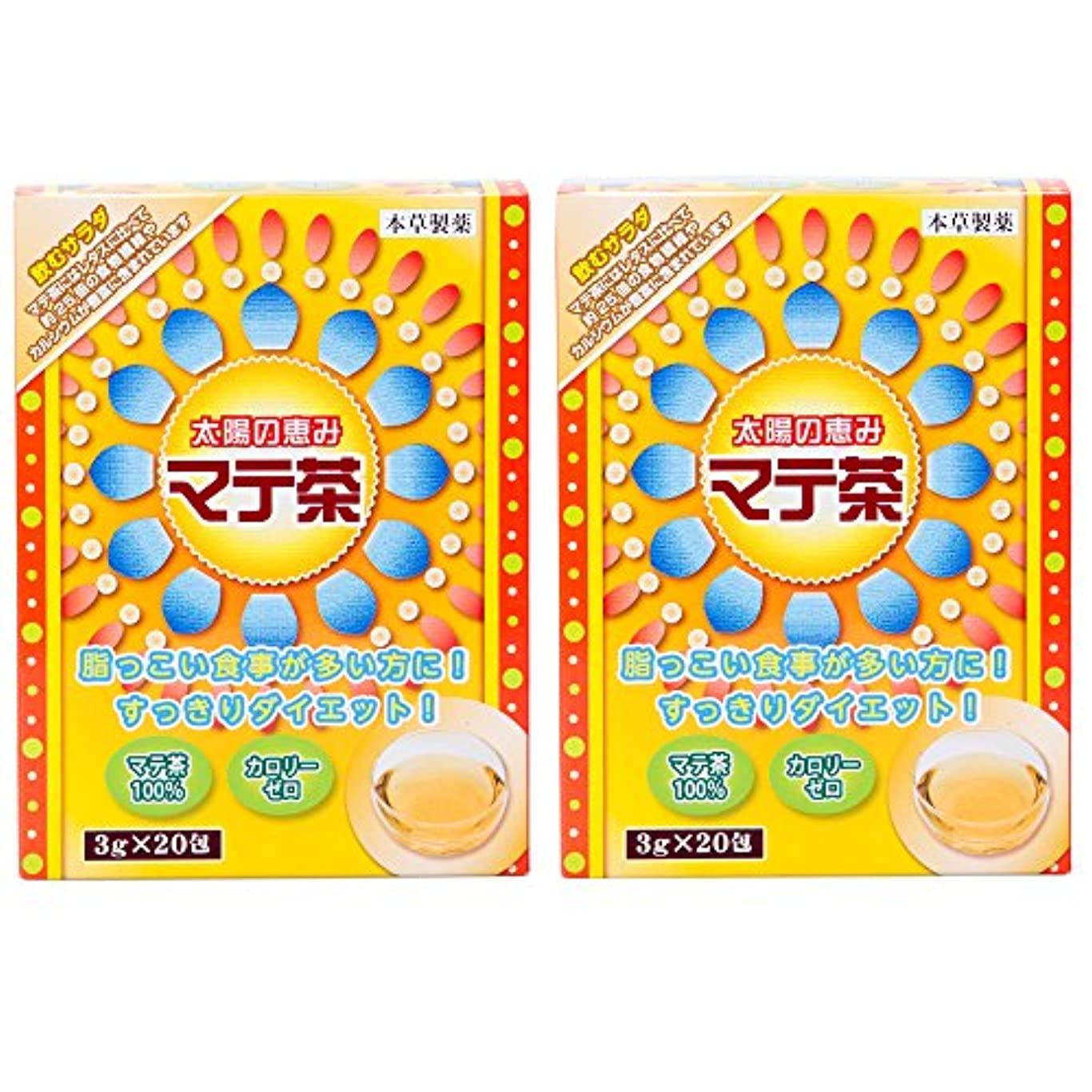 コミットメント道麺本草製薬 マテ茶 2個セット