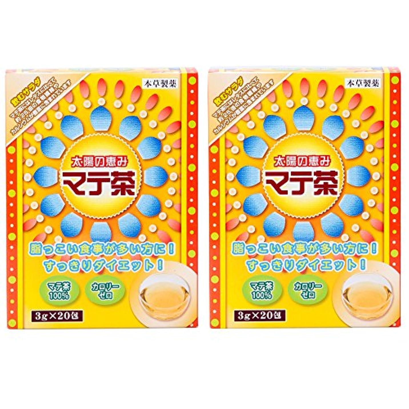 発表しょっぱいマングル本草製薬 マテ茶 2個セット
