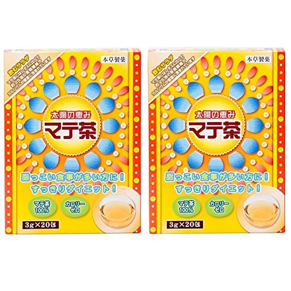 ピザ規定物語本草製薬 マテ茶 2個セット