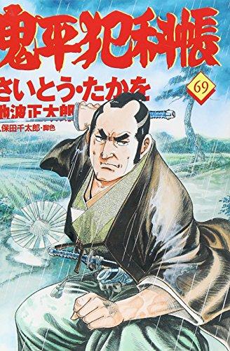 コミック 鬼平犯科帳 (69) (文春時代コミックス)