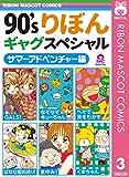 90'sりぼんギャグスペシャル 3 サマーアドベンチャー編 (りぼんマスコットコミックスDIGITAL)