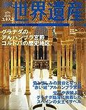 週刊ユネスコ世界遺産(10)グラナダのアルハンブラ宮殿 コルドバの歴史地区(スペイン) 講談社