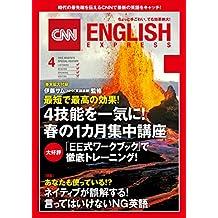 [音声DL付き]CNN ENGLISH EXPRESS 2018年4月号