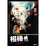 相棒 season3 DVD-BOX II