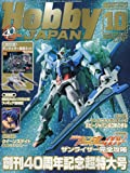 Hobby JAPAN (ホビージャパン) 2009年 10月号 [雑誌]