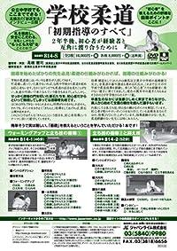 学校柔道 「 初期指導のすべて 」 ~ 2年半後、初心者が経験者と互角に渡り合うために ~ [ 柔道 DVD番号 814]