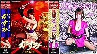 官能 くノ一伝 全2巻 DVD14枚組 (ヨコハマレコード限定 特典DVD付) ACC-106-121