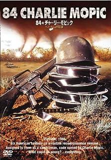 84・チャーリー・モピック ベトナムの照準