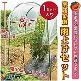 家庭菜園のトマト栽培もこれで安心! 雨よけハウスに 雨除け 家庭菜園用 雨よけセット トマトの雨よけに 1.3m×1.8m