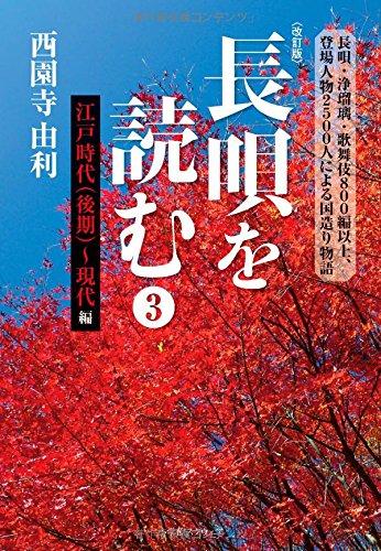 長唄を読む〈3〉江戸時代(後期)~現代編