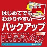HD革命/BackUp Next Ver.3 Standard|ダウンロード版