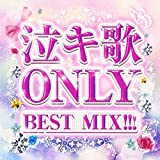 泣キ歌 ONLY J-POP x YOGAKU BEST MIX!!!