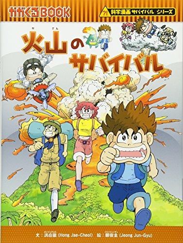 火山のサバイバル (かがくるBOOK―科学漫画サバイバルシリーズ)の詳細を見る