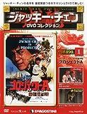 ジャッキーチェンDVD 創刊号 (プロジェクトA) [分冊百科] (DVD付) (ジャッキーチェンDVDコレクション)