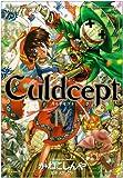 Culdcept 4 (マガジンZコミックス)