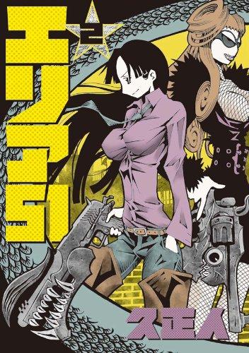 エリア51 2巻 (バンチコミックス)の詳細を見る