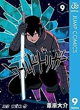 ワールドトリガー 9 (ジャンプコミックスDIGITAL)