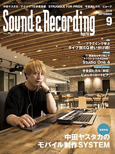 [画像:Sound & Recording Magazine (サウンド アンド レコーディング マガジン) 2018年 9月号 [雑誌]]