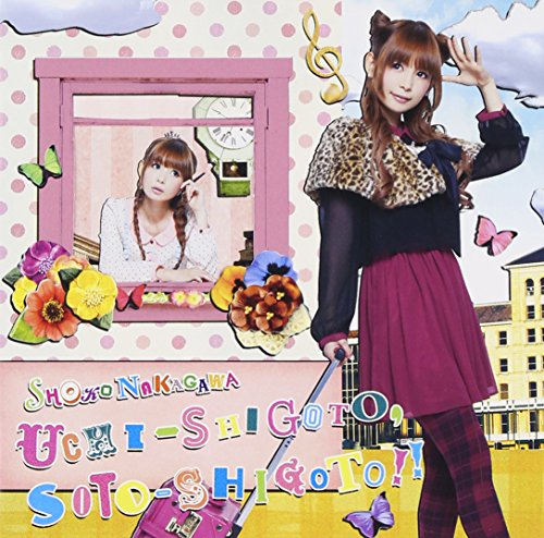 UCHI-SHIGOTO,SOTO-SHIGOTO!!(DVD付)