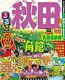 るるぶ秋田 角館 乳頭温泉郷'18 (るるぶ情報版(国内))