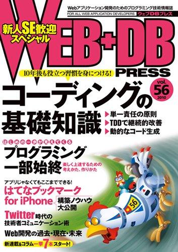 WEB+DB PRESS Vol.56