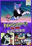 トムとジェリー8 [DVD]