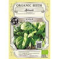 グリーンフィールド 野菜有機種子 ほうれん草 <アーリージャイアントリーフ> [小袋] A161