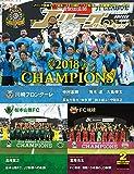 Jリーグサッカーキング 2019年2月号