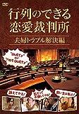 行列のできる恋愛裁判所 夫婦トラブル解決編[DVD]