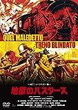 地獄のバスターズ<HDニューマスター版>[HPBR-145][DVD]