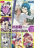 【BL漫画5作品収録】刹那魁 selection<BL☆美少年ブック 刹那魁 selection>